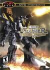 Iron Soldier 3 nuon cheats