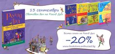 Take part in Roald Dahl week: you can buy all Roald Dahl's books with 20% discount between September 13th and September 20th on http://bookstore.enthusiast.bg/.