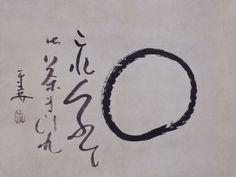 "Sengai ""Circle phase diagram"" the late Edo period (19th century) paper this Bokuga 37 x 49.4 cm holdings: Fukuoka Art Museum (Ishimura Collection) Japan  千厓『円相図』江戸時代後期(19世紀) 紙本墨画   所蔵: 福岡市美術館(石村コレクション)"