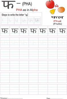 Handwriting Worksheets For Kindergarten, Writing Practice Worksheets, Hindi Worksheets, Coloring Worksheets, 1st Grade Worksheets, School Worksheets, Grammar Worksheets, Alphabet Worksheets, Handwriting Practice