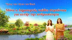 «Ο Δημιουργός για χάρη του ανθρώπου σπεύδει παντού·  κάθε στιγμή της ζωής Του την προσφέρει σιωπηλά.  Δεν έχει συμπόνοια για τον εαυτό Του,  μα λατρεύει τους ανθρώπους που έπλασε και τους δίνει ό,τι έχει.  Μόνο ο Δημιουργός νιώθει συμπόνοια για τον άνθρωπο,  τρυφερότητα και άρρηκτη αγάπη». από το βιβλίο «Ακολουθήστε τον Αμνό και τραγουδήστε νέα τραγούδια» #χριστιανικα_τραγουδια #σωτηρία_του_Θεού #χάρη_του_Θεού #η_αγαπη_του_Θεού #φωνη_κυριου #έλεος_του_Θεού #έλευση_του_Κυρίου #Πίστη_στον_Θεό The Creator, Videos, Music, Youtube, Movie Posters, Musica, Musik, Film Poster, Muziek