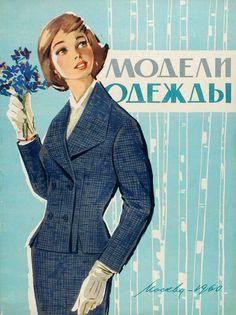 "Photo from album ""Советская женщина. 1960s Fashion, Fashion Sewing, Fashion Art, Vintage Fashion, Japanese Sewing Patterns, Vintage Sewing Patterns, Robes Vintage, Vintage Dresses, Patron Vintage"
