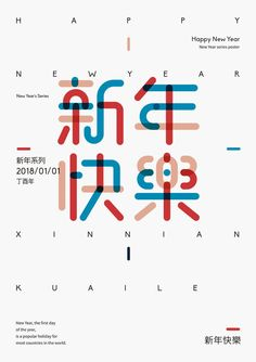 """Check out this @Behance project: """"新年快乐字体海报 happy New Year"""" https://www.behance.net/gallery/60417113/-happy-New-Year"""