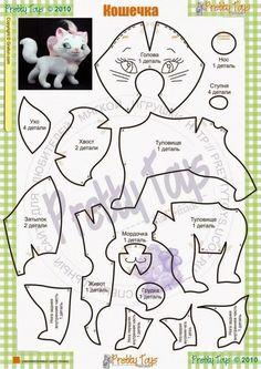 Marie from Aristocats plush pattern. The pattern is in Russian, but as long as you have enough experience with sewing patterns, it should be self-explanatory. Plushie Patterns, Animal Sewing Patterns, Felt Patterns, Sewing Stuffed Animals, Stuffed Animal Patterns, Fabric Toys, Aristocats, Sewing Dolls, Cat Pattern