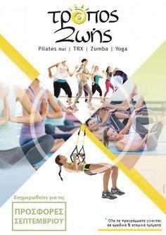 Βδομάδα γνωριμίας με δωρεάν μαθήματα στο Fitness Studio ΤΡΟΠΟΣ ΖΩΗΣ