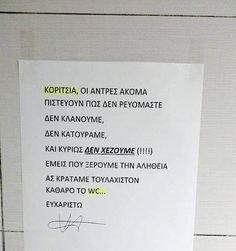 45 αστείες και ελληνικές φωτογραφίες που έχουν μεγάλη απήχηση αυτή την στιγμή. | διαφορετικό Funny Greek, Funny Quotes, Therapy, Jokes, Cards Against Humanity, Lol, Entertaining, Greece, Funny Stuff