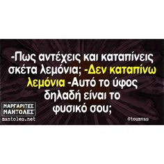 "Μαργαρίτες Μάντολες on Instagram: ""#margarites_mantoles"" English Quotes, Funny Quotes, Jokes, Fandoms, Lol, Funny Stuff, Instagram, Humor, Funny Phrases"
