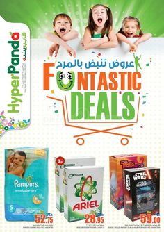 HyperPanda Fantastic Deals  Get all these amazing offers from March 19th until March 29th 2017 click for more information >> HyperPanda Fantastic Deals   #FantasticDeals #Hyperpanda #Food/Grocery #HyperPanda #Outlets #UAEdeals #DubaiOffers #OffersUAE #DiscountSalesUAE #DubaiDeals #Dubai #UAE #MegaDeals #MegaDealsUAE #UAEMegaDeals  Offer Link: https://discountsales.ae/grocery/hyperpanda-fantastic-deals/