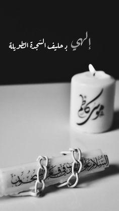 Black Butler Meme, Best Mac Lipstick, Imam Hussain Karbala, Instagram Frame Template, Imam Ali Quotes, Love Quotes Wallpaper, Islamic Love Quotes, Islamic Pictures, Islam Quran