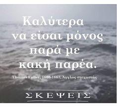 40 βαθυστοχαστες ελληνικές φράσεις που θα σας βάλουν σε σκέψεις. | Anonymoi.gr Wisdom Quotes, Life Quotes, Life Guide, People Talk, Greek Quotes, Wise Words, Real Life, Thoughts, Sayings