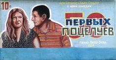 50 first dates russia