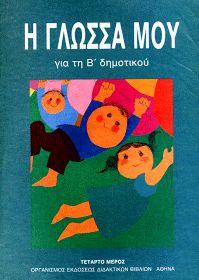 Sweet Memories, Childhood Memories, Greek Alphabet, Greek Culture, I School, School Stuff, Vintage Photography, Vintage Children, Vintage Toys