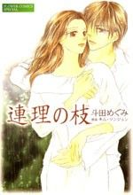 Read Renri no Eda manga chapters for free.Renri no Eda scans.You could read the latest and hottest Renri no Eda manga in MangaHere. Best Love Stories, Love Story, Playboy, Love Is Not Enough, Read Later, Manga To Read, Shoujo, Anime Love, Anime Manga