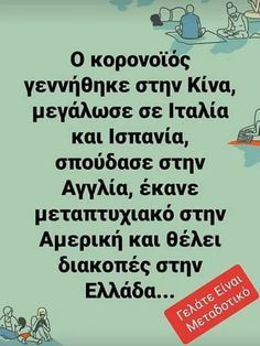 Funny Greek Quotes, Beautiful Nature Wallpaper, Funny Photos, Funny Texts, Qoutes, Lol, Humor, Learning, Words