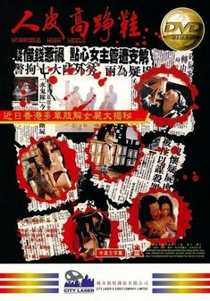 Horrible High Heels 【 FuII • Movie • Streaming