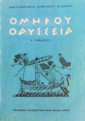"to : Front cover of our schoolbook for ""Homer's Odyssey"", Omírou Odýssia. 90s Childhood, My Childhood Memories, Sweet Memories, Best 90s Cartoons, Saturday Morning Cartoons 90s, The Age Of Innocence, Vintage Comics, Vintage Toys, 80s Kids"