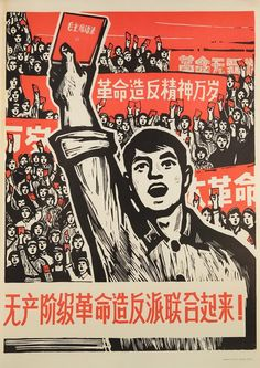 Browse through eastredgallery's entire collection of authentic vintage Chinese propaganda posters, all available for purchase with worldwide shipping. Chinese Propaganda Posters, Chinese Posters, Propaganda Art, Protest Posters, Political Posters, Chinese Culture, Chinese Art, Shepard Fairey Art, Communist Propaganda