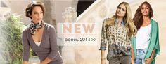 Осенняя #мода - новая #коллекция женской одежды для осени  #megashop #megashopclub #одежда #женскаяодежда #стиль #otto #отто