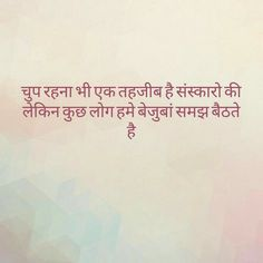 First Love Quotes, Love Quotes Poetry, Hindi Quotes On Life, Good Thoughts Quotes, Attitude Quotes, Mood Quotes, Life Quotes, Hindi Words, Gulzar Quotes