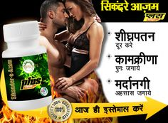 OrvigoMax is made for men to wind up their sexual issues. It is the issue which they can't impart to everybody. A Natural Herbal Alternative to Viagra. Online Medicine, Online Pharmacy, Male Enhancement, Health Advice, Health Problems, Clinic, Herbalism, Healthy Living