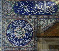"""""""Buy Islamic mosque tiles with Arabic calligraphy in Iran, Isfahan"""" Islamic Tiles, Islamic Art, Islamic Quotes, Caligraphy, Calligraphy Art, Ceramic Tile Art, Antique Tiles, Turkish Tiles, Islamic World"""