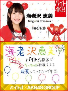 バイトAKB海老沢恵美さん・バイトAKBで叶えたい夢とは?©AKS