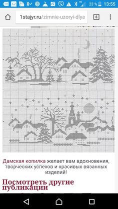 Crochet Curtain Pattern, Crochet Applique Patterns Free, Crochet Curtains, Cross Stitch Patterns, Xmas Cross Stitch, Cross Stitch Cards, Cross Stitching, Cross Stitch Embroidery, Cross Stitch Landscape