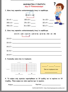Math Work, Special Education, Mathematics, Greek, Words, School, Math, Greece, Horse