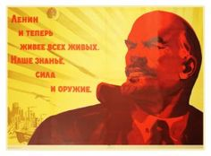In Our Times, Lenin Is Alive, More Alive Than Those Now Living. He Is Our Knowledge, Our Strength, and Our Weapon, 1959