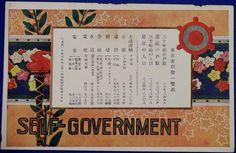 1932 Japanese Postcards Memorial for Expansion of Tokyo City Area / vintage antique old art card / Japanese history historic paper material Japan - Japan War Art