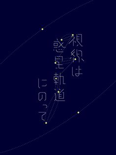 Image from: MyDesy 淘靈感 Chinese Fonts Design, Japanese Graphic Design, Word Design, Layout Design, Graphic Design Typography, Graphic Design Illustration, Japanese Typography, Typography Fonts, Posters