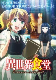 anime Isekai Shokudou