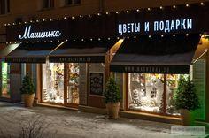 магазин цветов оформление: 19 тыс изображений найдено в Яндекс.Картинках