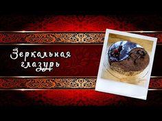 Шоколадная зеркальная глазурь для торта (Chocolate mirror glaze) - YouTube