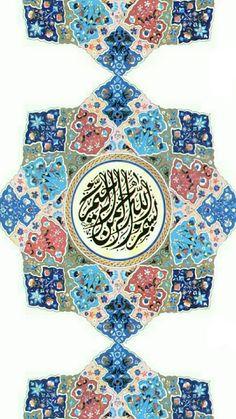 Caligraphy, Arabic Calligraphy, Coran, Islamic Pictures, Islamic Art, Allah, Street Art, Portraits, Diy