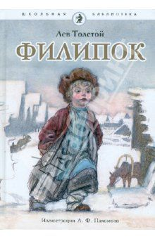 Лев Толстой - Филипок обложка книги
