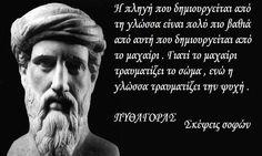εξυπνα λογια - Αναζήτηση Google Wise Man Quotes, Men Quotes, Wisdom Quotes, Life Quotes, Stealing Quotes, Wise People, Smart People, Simple Sayings, Greek Words