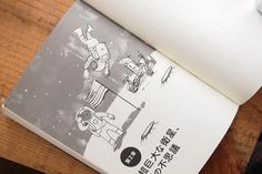 https://flic.kr/p/CY9MXG | 章扉 Chapter cover