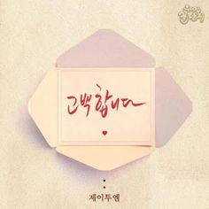 KPOP Music Lyrics: J2M – 고백합니다 Lyrics [Hangul + Romanization]