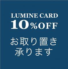 LUMINEカード10%OFFお取り置きスタート3月3日木