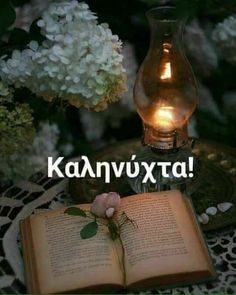 Holiday Cards, Christmas Cards, Greek Language, Happy Week, Candle Lamp, Candles, Motivational Phrases, Good Night Quotes, Day Wishes