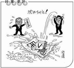 (12) Twitterこれらの絵を見て何のことか理解できる人はどれ位いるんだろう?特に2枚目。海保の暴力で怪我人も出てること、波も高く危険な外洋にカヌー隊を放置してることなんて、本土で報じられてないよね。   @tchiezinha: 沖縄タイムスより。