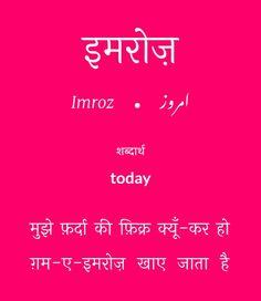 Urdu Words With Meaning, Urdu Love Words, Hindi Words, Love Poetry Urdu, Arabic Words, New Words, English Vocabulary Words, English Words, Jokes Quotes