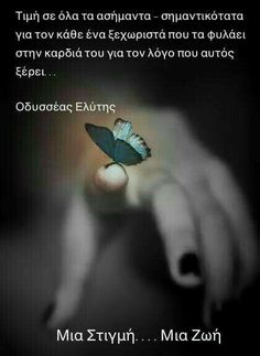 Poetry Art, Greek Quotes, Movie Quotes, Picture Quotes, Literature, Crystals, Words, Philosophy, Tattos