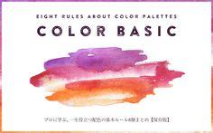 なにかデザインをはじめるとき、無数にある色から配色を決定するのに頭を悩ませることもあるでしょう。この記事では、 適切な配色カラーパレットを決めるのに役立つ8つの基本ルール を詳しく紹介します。