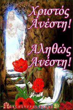 He is risen; He is risen, indeed' 🌹 🌹 🌹 🌹 🌹 ♥♪♫ 🌹 🌹 🌹 🌹 🌹 I <Archetypal Flame╭ Pictures Images, Cool Pictures, He Is Risen Indeed, Impossible Dream, Everyday Quotes, Easter Traditions, Joy And Happiness, Love And Light, Be Yourself Quotes