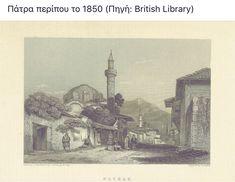Ο Παντοκράτορος τζαμί Πάτρας-Greece (KT) British Library, Capital City, Greece, Patras, Painting, Art, Greece Country, Art Background, Painting Art