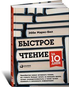 Быстрое чтение за 10 дней. Эбби Маркс-Бил
