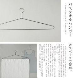 中川政七商店 : バスタオルハンガー | Sumally (サマリー)