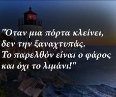 Greek Quotes, Deep Thoughts, Picture Video, Inspirational Quotes, Words, Pictures, Life, Respect, Prince